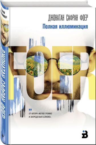 Джонатан Сафран Фоер - Полная иллюминация обложка книги