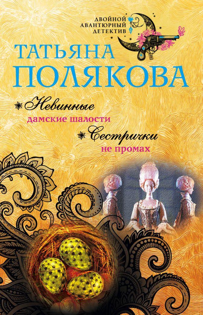Татьяна Полякова - Невинные дамские шалости. Сестрички не промах обложка книги