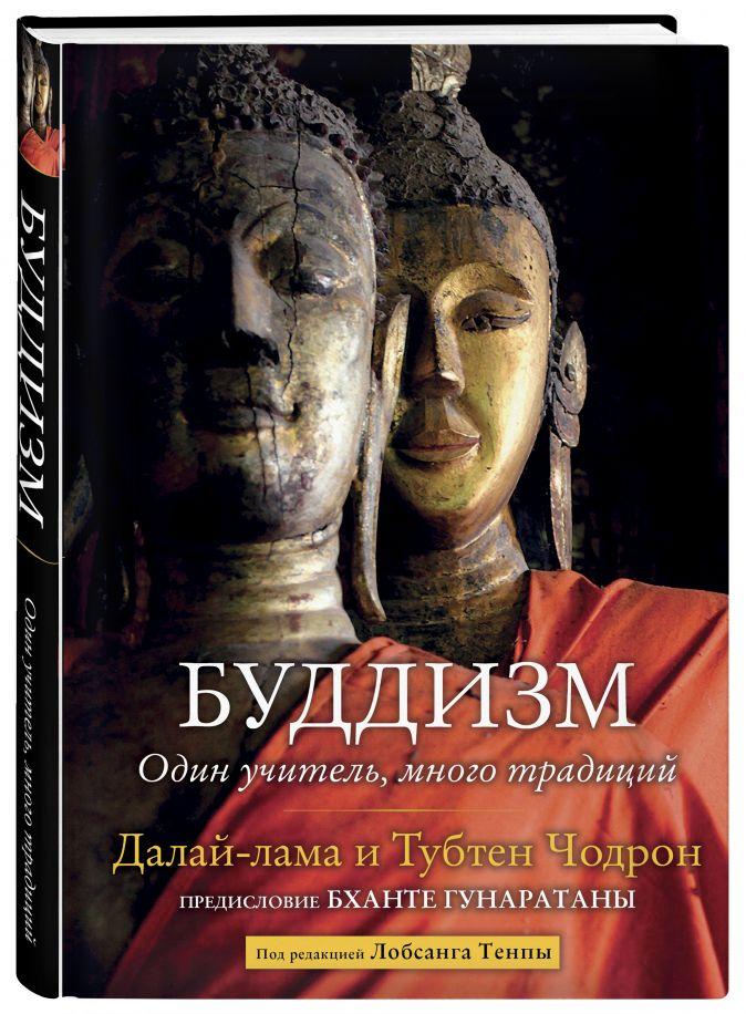 Далай-лама, Тубтен Чодрон - Буддизм. Один учитель, много традиций обложка книги