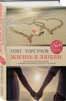 Торсунов Олег Геннадьевич - Жизнь в любви. Как научиться жить рядом с любимым человеком долго и счастливо.' обложка книги