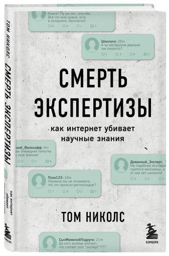 Том Николс - Смерть экспертизы. Как интернет убивает научные знания обложка книги