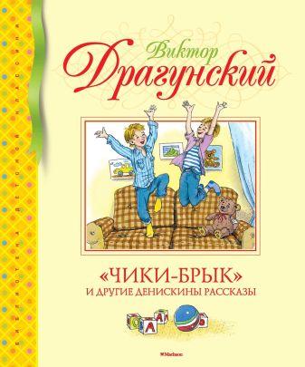 Драгунский В. - Чики-брык и другие Денискины рассказы обложка книги