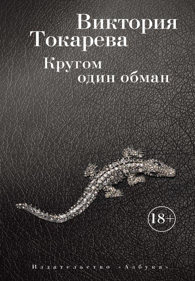 Токарева В. - Кругом один обман (мягк/обл.) обложка книги