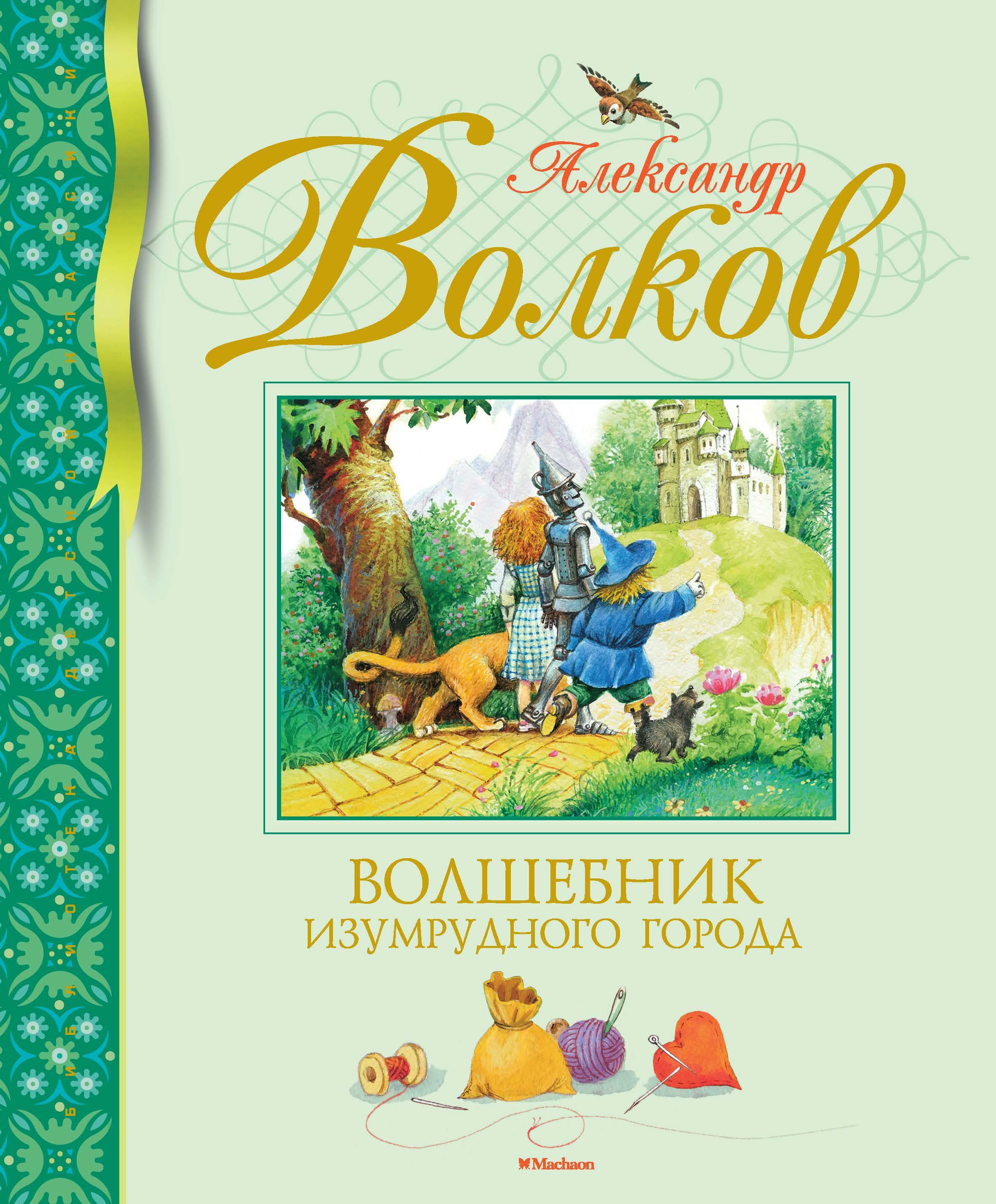 Волков А. Волшебник Изумрудного города (нов.обл.)