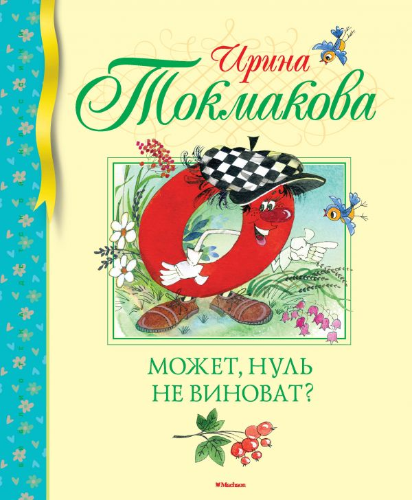 Токмакова Ирина Петровна Может, нуль не виноват?