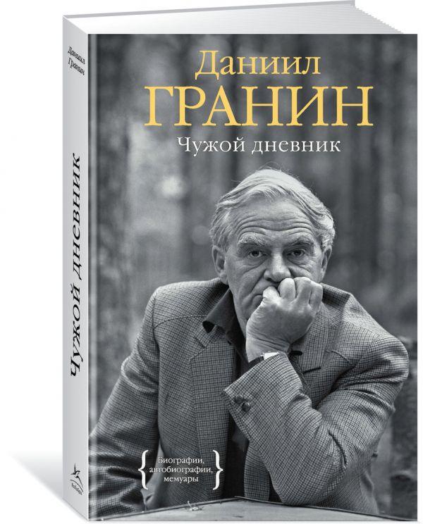 Гранин Д. Чужой дневник