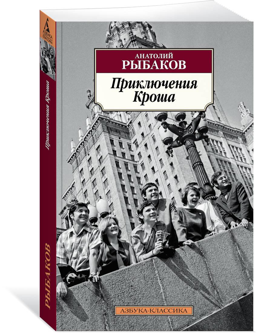 Приключения Кроша ( Рыбаков Анатолий Наумович  )