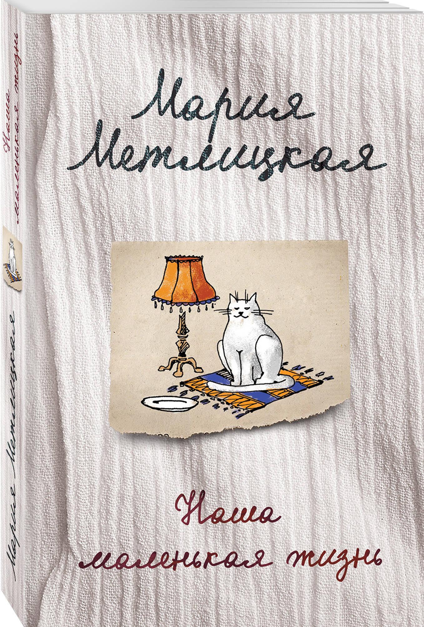 Мария Метлицкая Наша маленькая жизнь