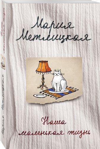 Мария Метлицкая - Наша маленькая жизнь обложка книги