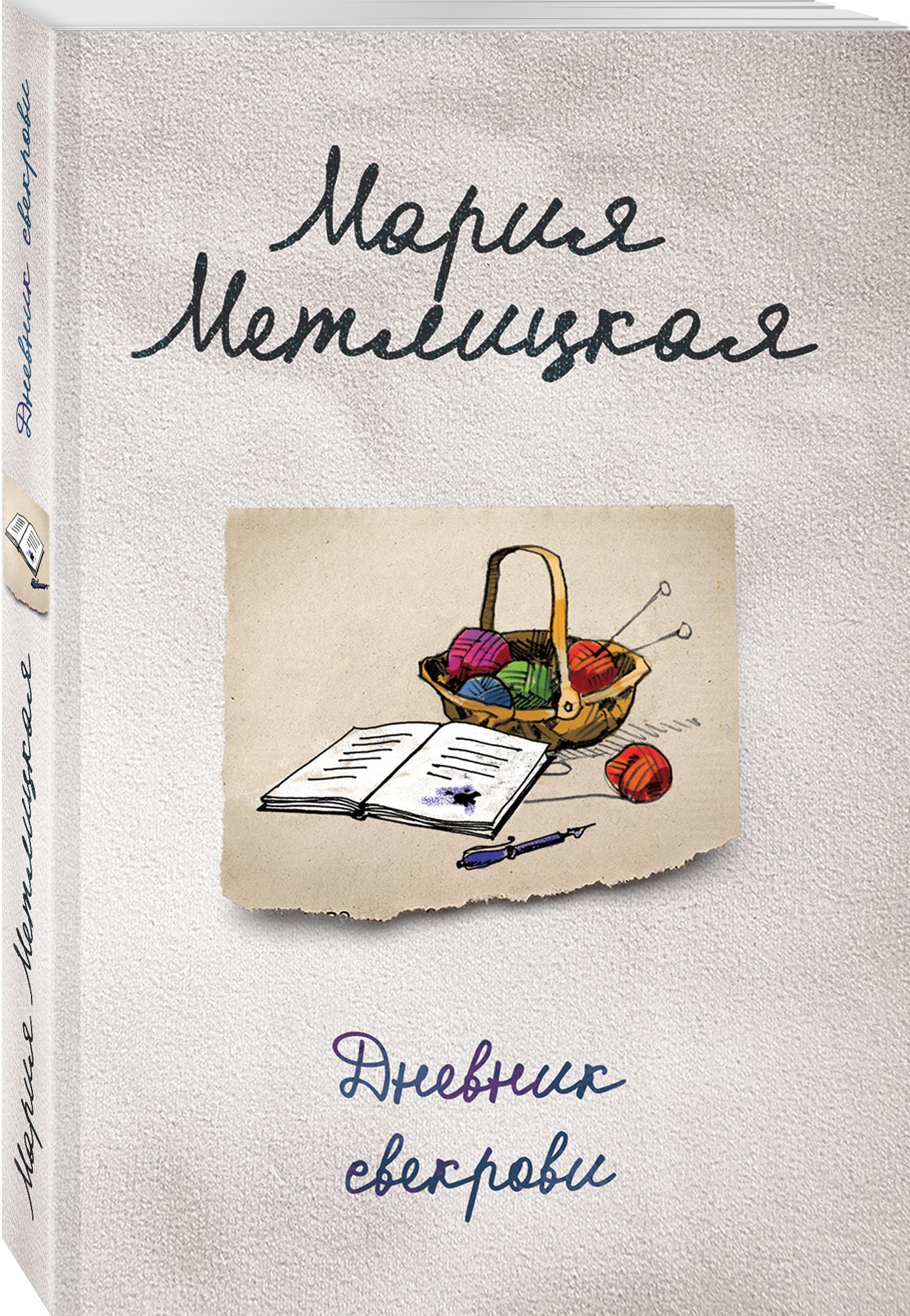 Мария Метлицкая Дневник свекрови