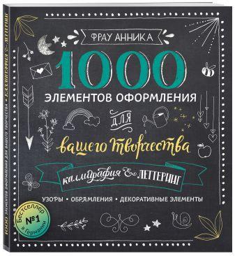 Фрау Анника - Каллиграфия и леттеринг. 1000 элементов оформления для вашего творчества обложка книги