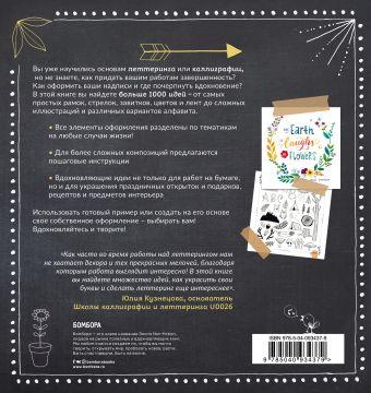 Каллиграфия и леттеринг. 1000 элементов оформления для вашего творчества Фрау Анника