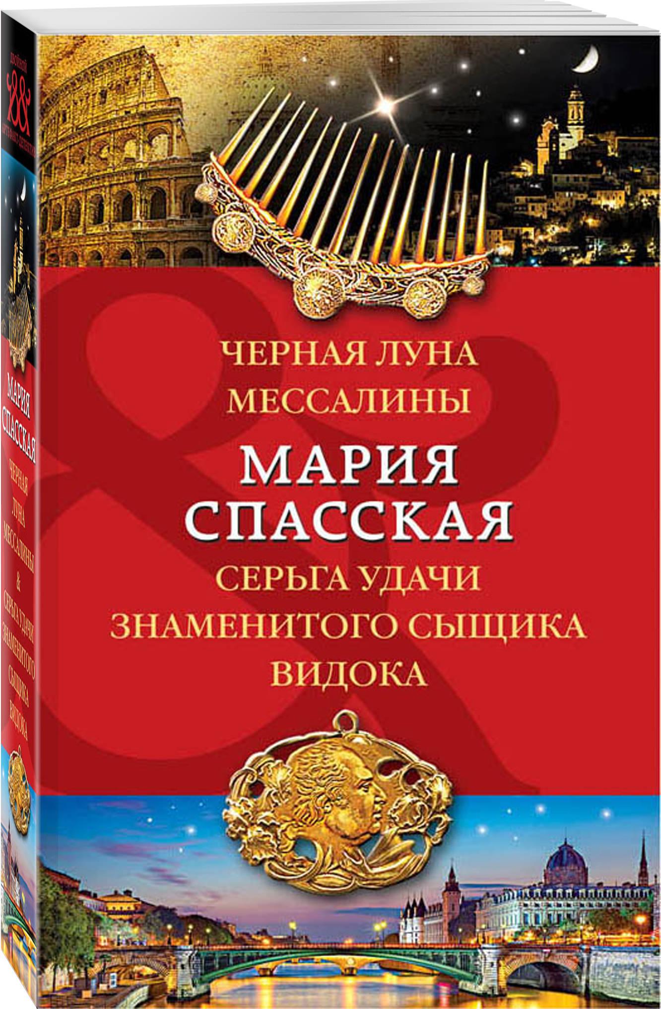 Мария Спасская Черная луна Мессалины. Серьга удачи знаменитого сыщика Видока