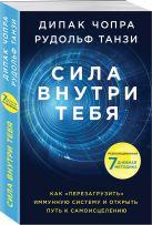 Чопра Д., Танзи Р. - Сила внутри тебя. Как «перезагрузить» свою иммунную систему и сохранить здоровье на всю жизнь' обложка книги