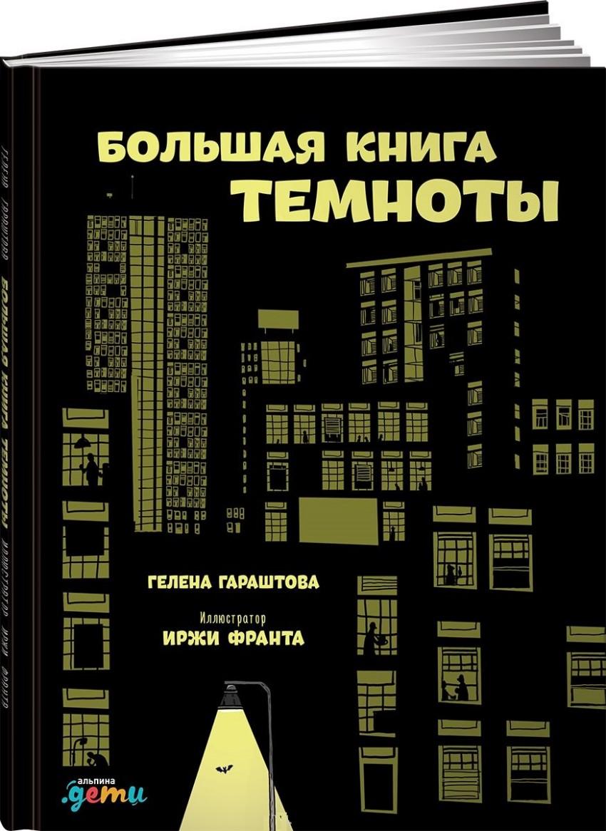 Большая книга темноты ( Гараштова Г.,Франта И.  )
