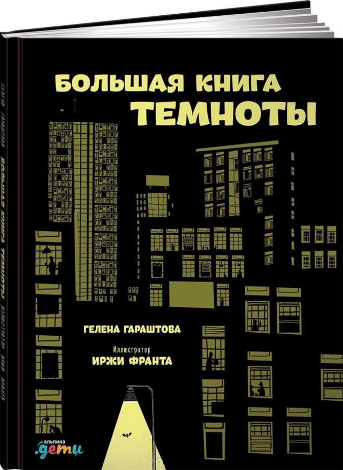Большая книга темноты Гараштова Г.,Франта И.