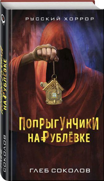 Глеб Соколов - Попрыгунчики на Рублевке обложка книги