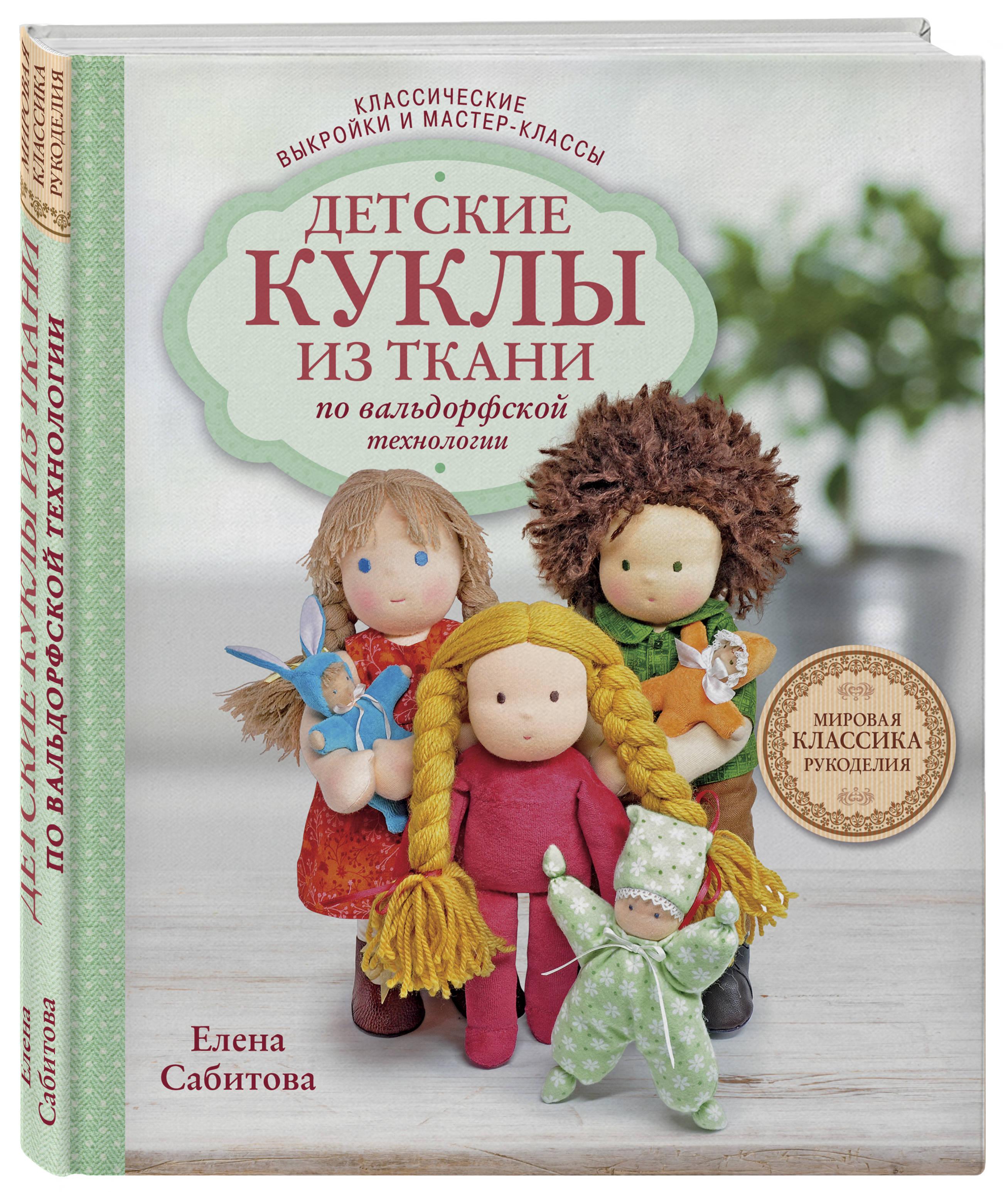 Детские куклы из ткани по вальдорфской технологии. Классические выкройки и мастер-классы ( Елена Сабитова  )