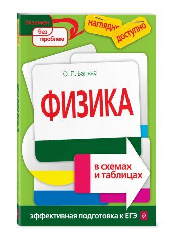 Физика в схемах и таблицах О. П. Бальва