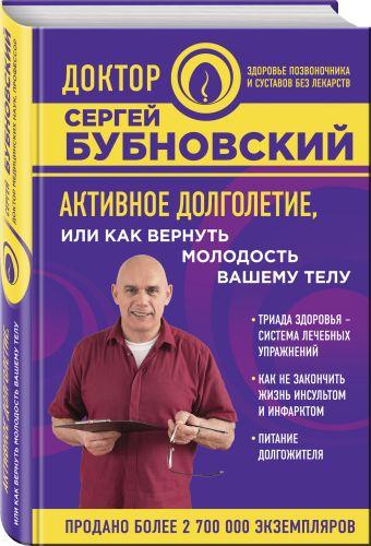 Активное долголетие, или Как вернуть молодость вашему телу Сергей Бубновский
