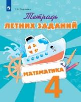 Тетрадь летних заданий. Математика. 4 кл. /Федоскина. фото