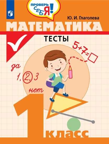 Глаголева. Математика. Тесты. 1 кл. /Проверь себя!