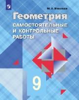 Иченская М.А.. Иченская. Геометрия 9 кл. Самостоятельные и контрольные работы. /УМК Атанасяна