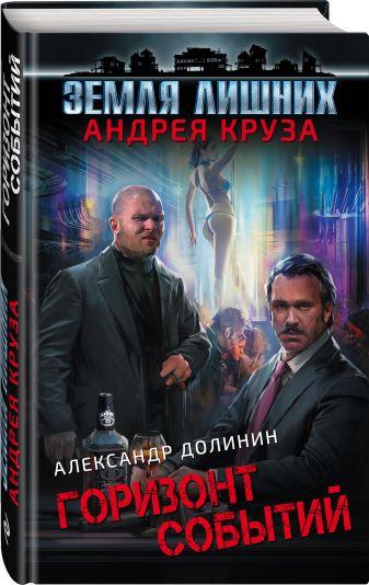Александр Долинин - Земля лишних. Горизонт событий обложка книги