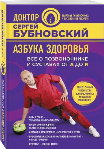 Азбука здоровья. Все о позвоночнике и суставах от А до Я Бубновский С.М.