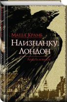Маша Крамб - Наизнанку. Лондон' обложка книги