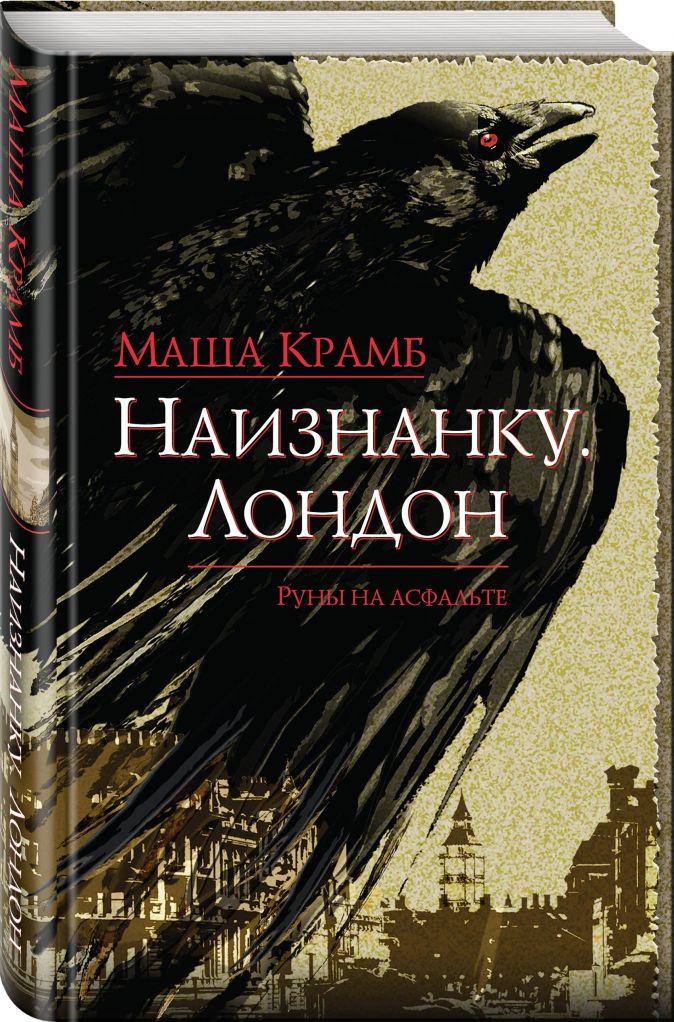Маша Крамб - Наизнанку. Лондон обложка книги