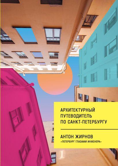 Архитектурный путеводитель по Санкт-Петербургу - фото 1