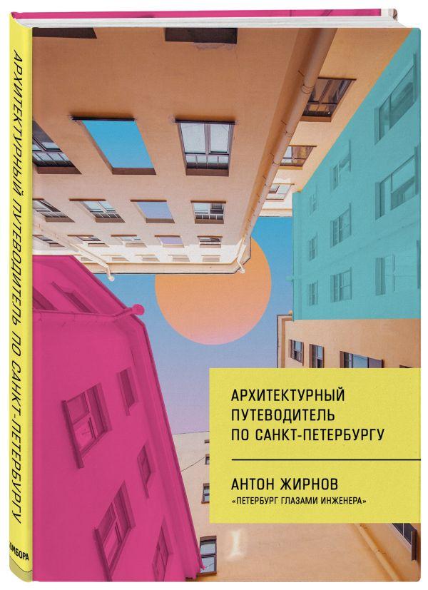 Архитектурный путеводитель по Санкт-Петербургу ( Жирнов Антон Владимирович  )