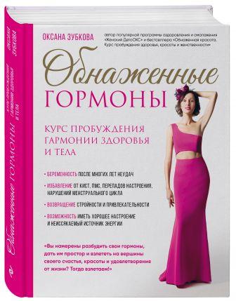 Оксана Зубкова - Обнаженные гормоны. Курс пробуждения гармонии здоровья и тела обложка книги