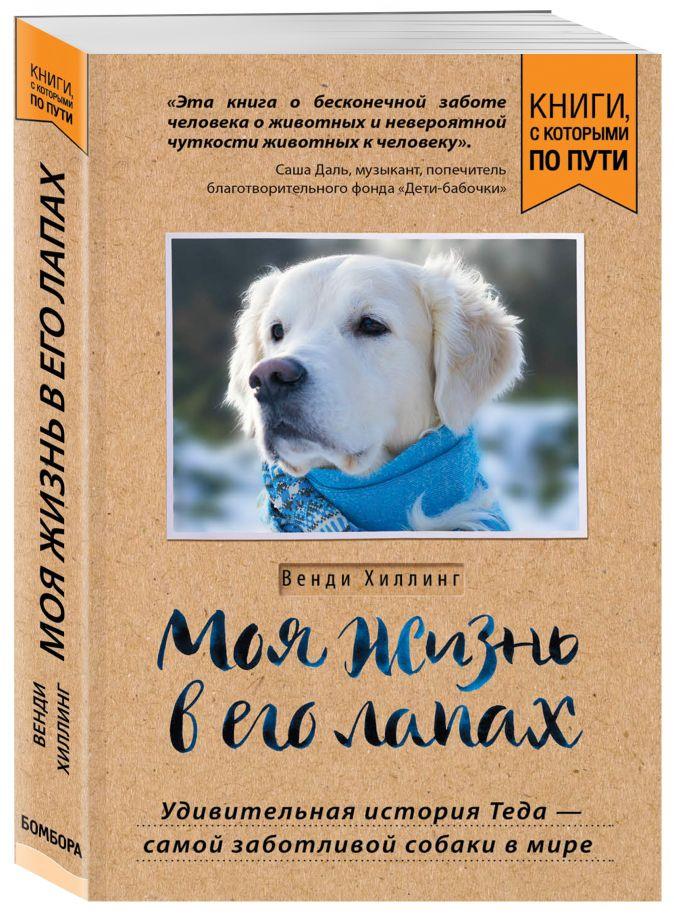 Моя жизнь в его лапах. Удивительная история Теда – самой заботливой собаки в мире (покет) Венди Хиллинг