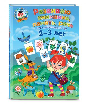 С. М. Шкляревская - Развиваю внимание, память, речь: для детей 2-3 лет обложка книги