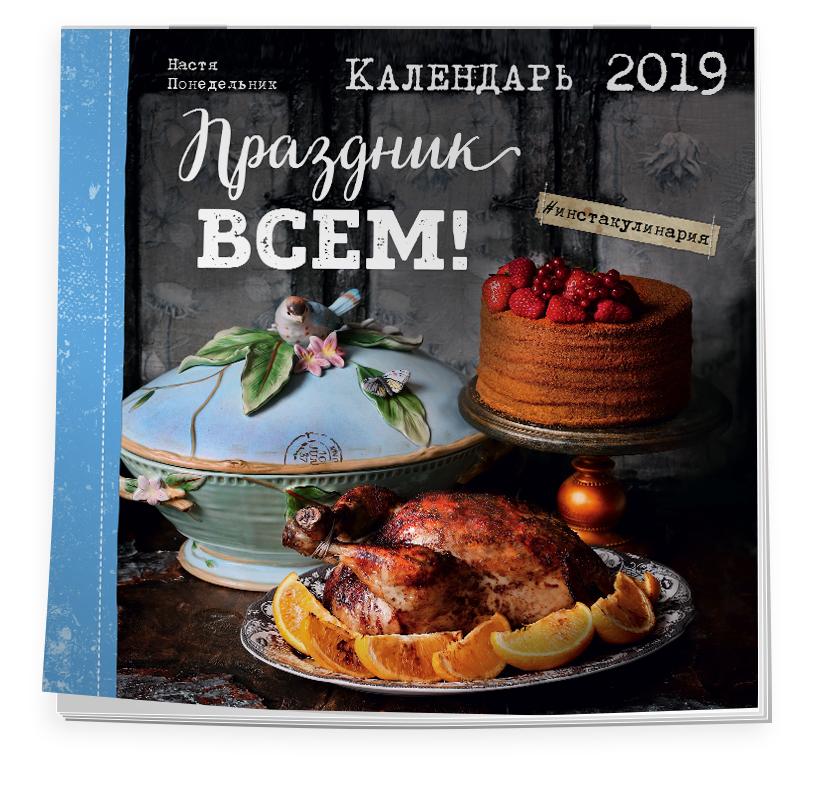 Понедельник А.В. Праздник всем! Календарь настенный на 2019 год ISBN: 978-5-04-093483-6
