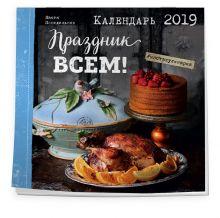 Праздник всем! Календарь настенный на 2019 год