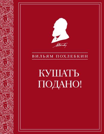 Кушать подано! Репертуар кушаний и напитков в русской классической драматургии - фото 1