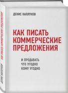 Каплунов Д.А. - ЭКСКЛЮЗИВ. Как писать коммерческие предложения и продавать что угодно кому угодно' обложка книги