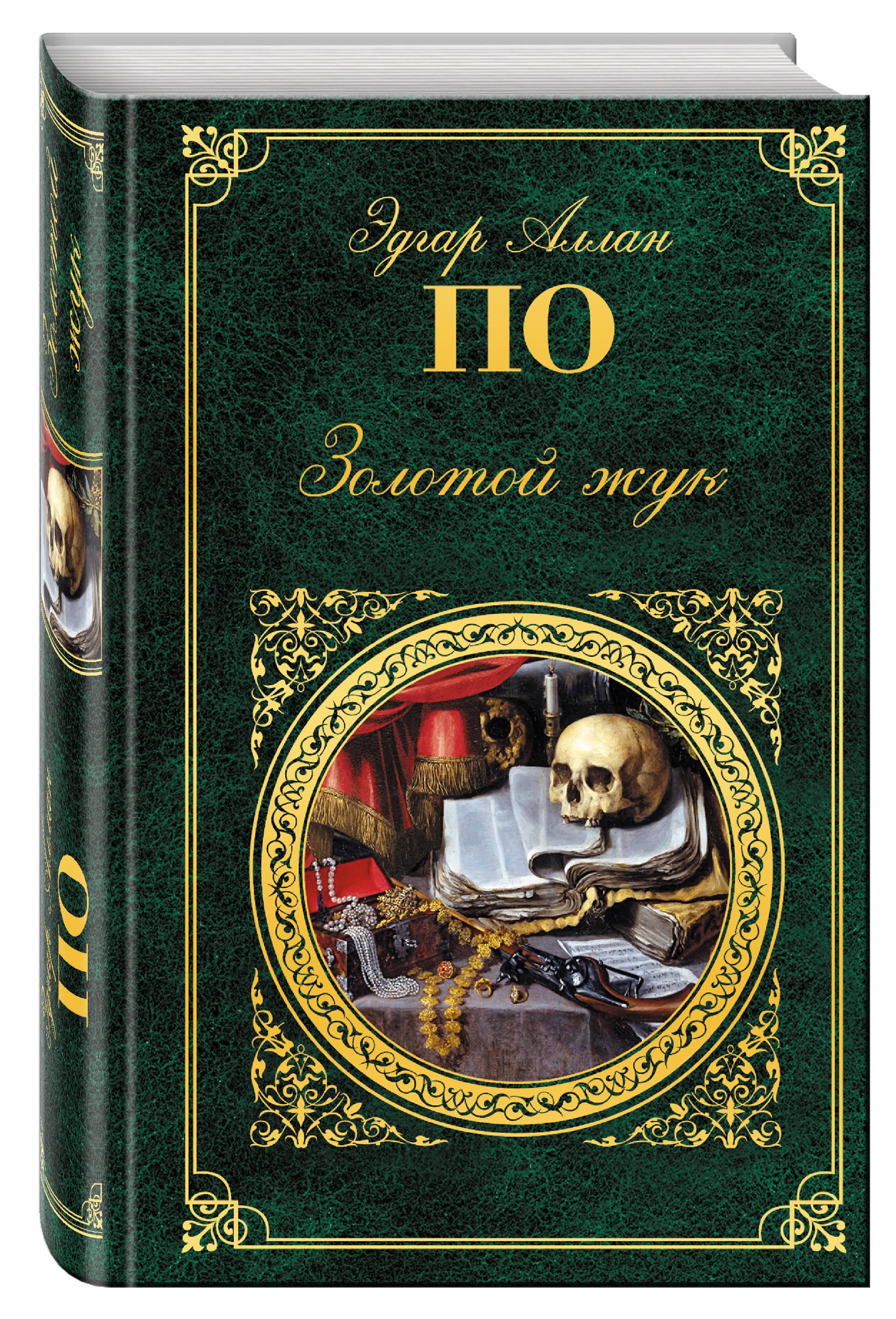 Эдгар Аллан По Золотой жук эдгар аллан по очень страшные истории best horror stories