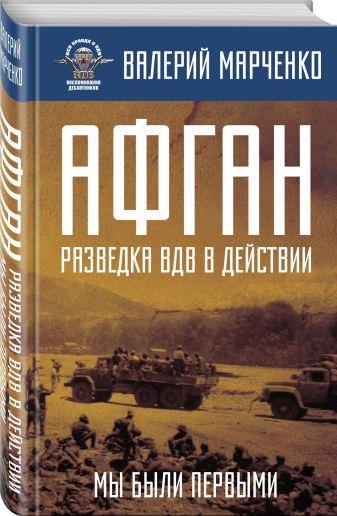 Валерий Марченко - Афган: разведка ВДВ в действии. Мы были первыми обложка книги