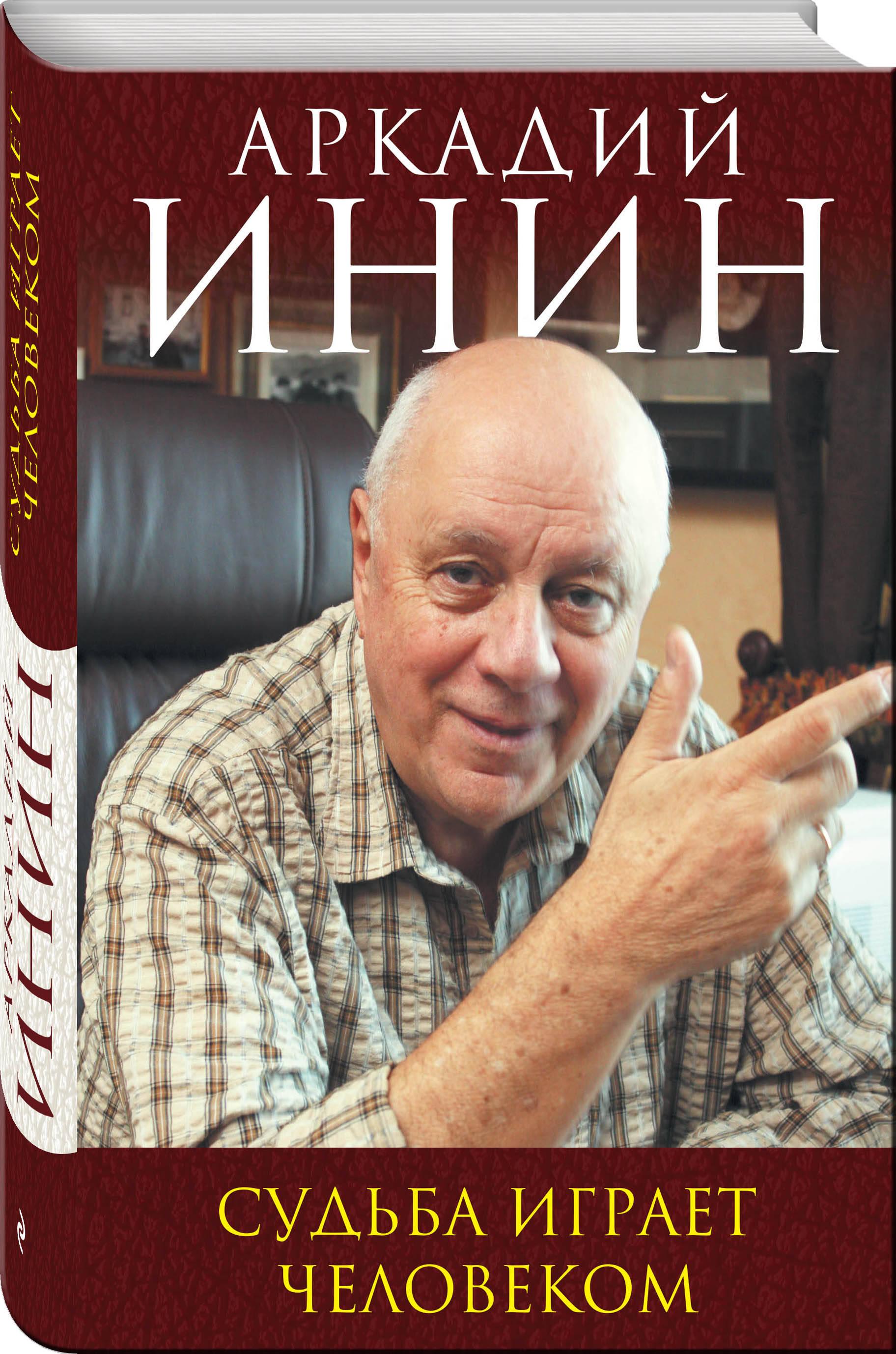 Аркадий Инин Судьба играет человеком аркадий инин женщина от а до я юмористическая энциклопедия