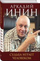 Аркадий Инин - Судьба играет человеком' обложка книги