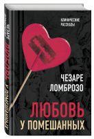Ломброзо Ч. - Любовь у помешанных' обложка книги