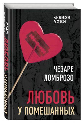 Чезаре Ломброзо - Любовь у помешанных обложка книги