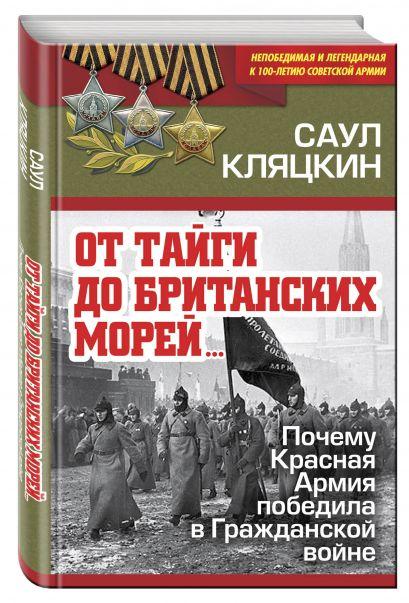 «От тайги до британских морей…» Почему Красная Армия победила в Гражданской войне - фото 1