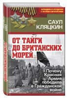 Саул Кляцкин - «От тайги до британских морей…» Почему Красная Армия победила в Гражданской войне' обложка книги
