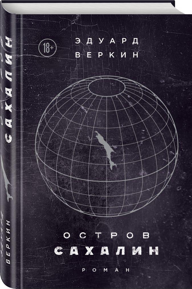 Эдуард Веркин - Остров Сахалин обложка книги
