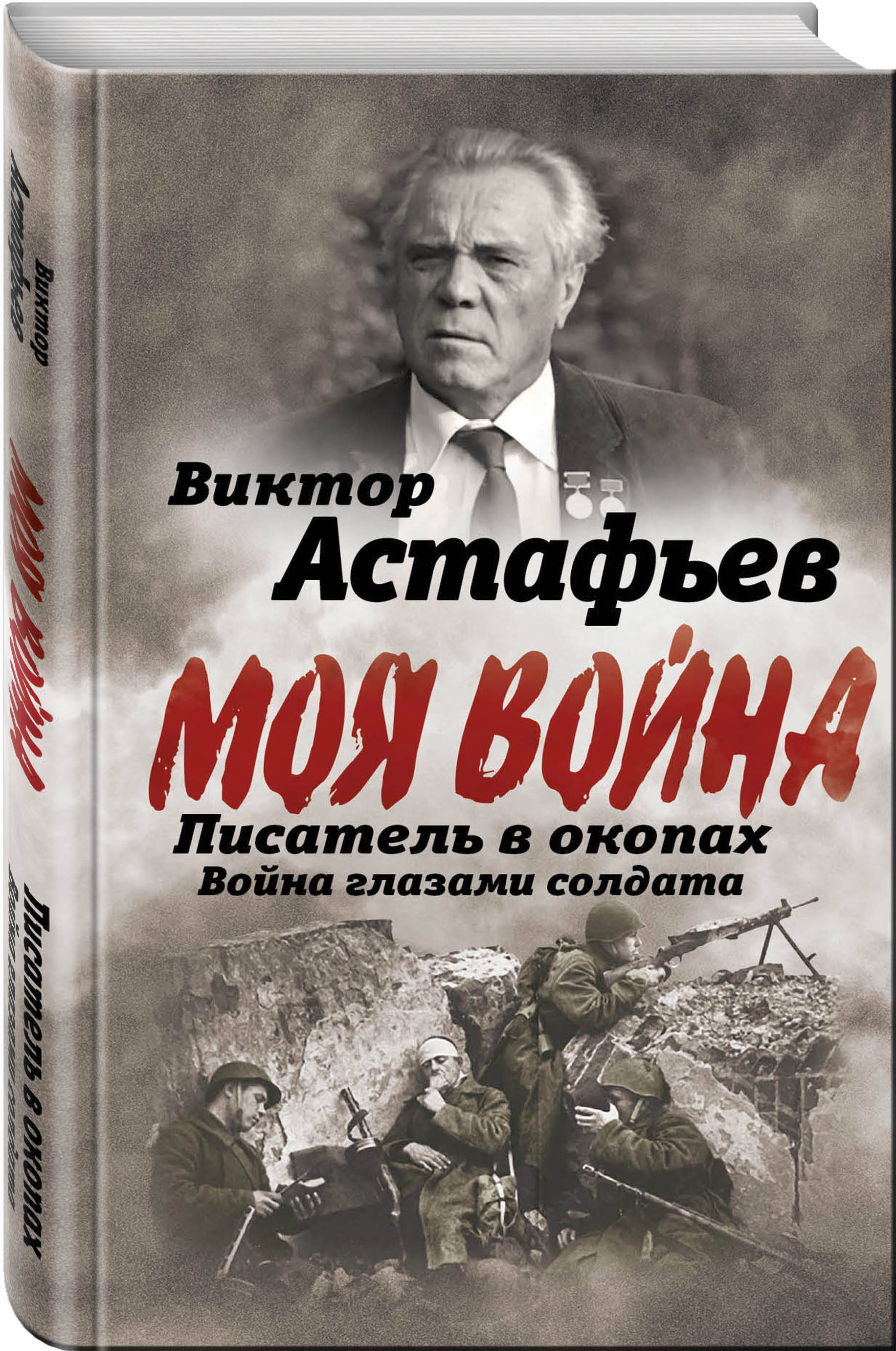 Астафьев В.П. Писатель в окопах. Война глазами солдата пошел козел на базар